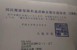 0416_kokuminkennkohokenryokannpu.jpg