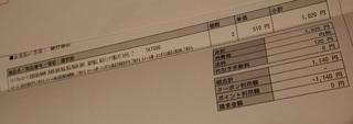 0518_rakutenpointo_jefugurume2.jpg