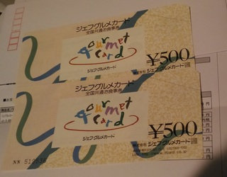 0518_rakutenpointo_jefugurume3.jpg