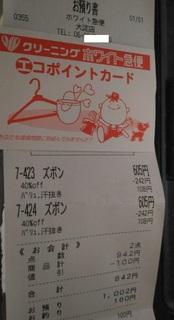 0521_creaninguten_ryokin.jpg