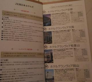 20170526_jrnishinihon_yuutaiwaribiki1.jpg