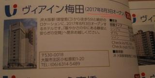 20170526_jrnishinihon_yuutaiwaribiki5.jpg