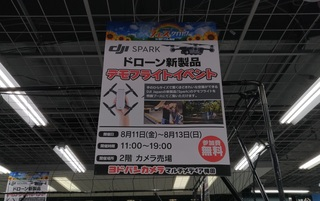 20170813_yodobashikamera_doron.jpg