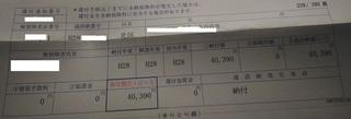 0416_kokuminkennkohokenryokannpu1.jpg