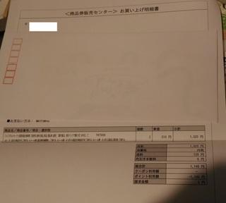 0518_rakutenpointo_jefugurume1.jpg