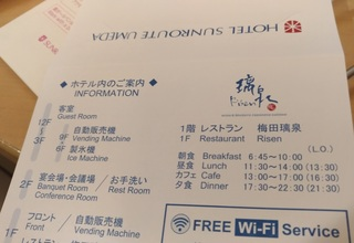 0702_tyoshoku_sunroute_umeda1.jpg