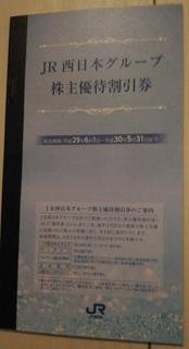 20170526_jrnishinihon_yuutaiwaribiki.jpg