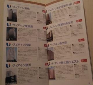 20170526_jrnishinihon_yuutaiwaribiki3.jpg