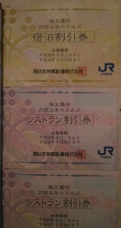 20170526_jrnishinihon_yuutaiwaribiki7.jpg