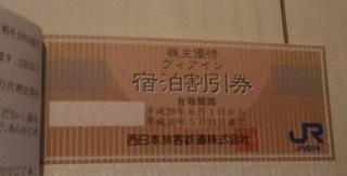 20170526_jrnishinihon_yuutaiwaribiki8.jpg