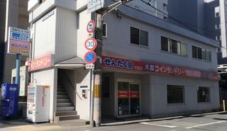 osaka_sentaku_koin_randori.jpg