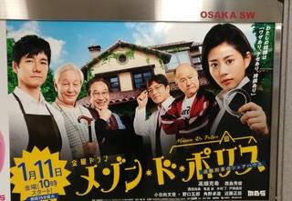 takahata_mitsuki_dorama2019.jpg